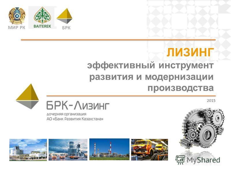 ЛИЗИНГ эффективный инструмент развития и модернизации производства 2015 МИР РК БРК