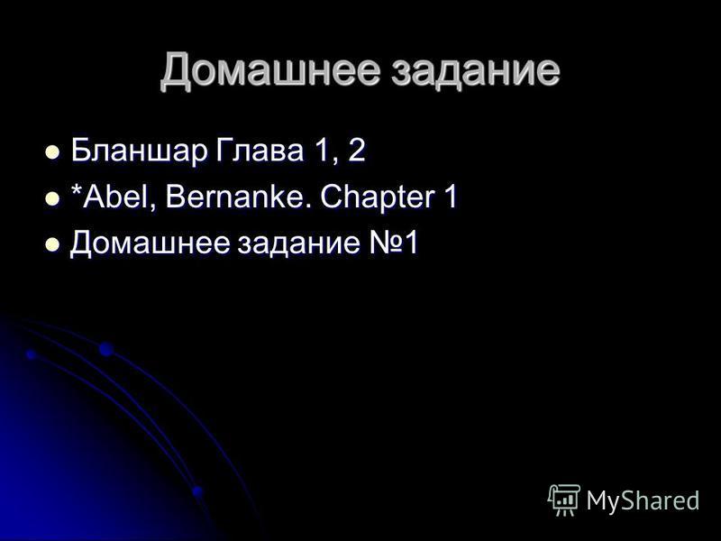 Домашнее задание Бланшар Глава 1, 2 Бланшар Глава 1, 2 *Abel, Bernanke. Chapter 1 *Abel, Bernanke. Chapter 1 Домашнее задание 1 Домашнее задание 1