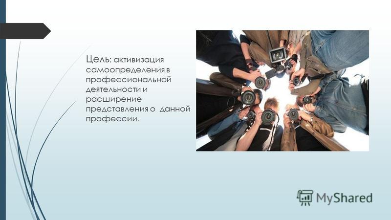 Цель : активизация самоопределения в профессиональной деятельности и расширение представления о данной профессии.