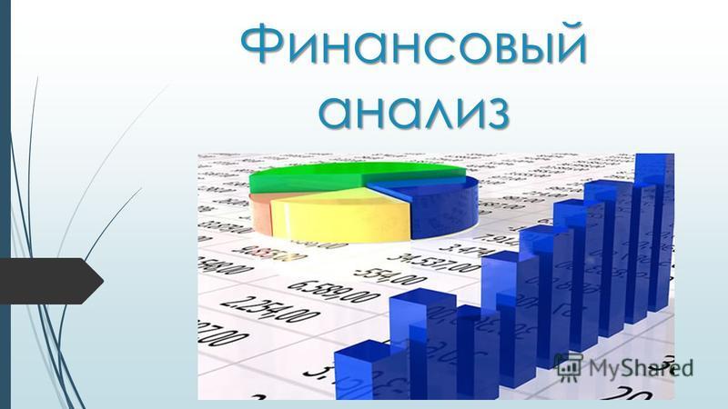 Презентация на тему Финансовый анализ Финансовый анализ  1 Финансовый анализ