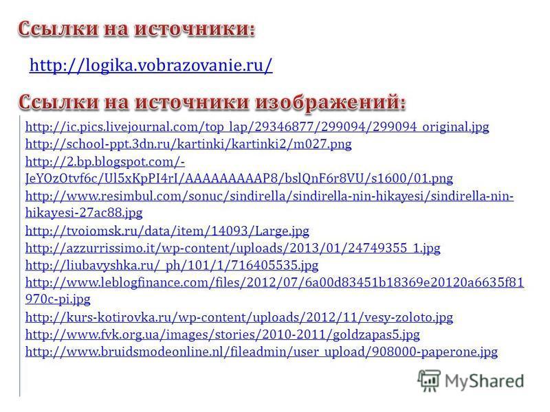 http://ic.pics.livejournal.com/top_lap/29346877/299094/299094_original.jpg http://school-ppt.3dn.ru/kartinki/kartinki2/m027. png http://2.bp.blogspot.com/- JeYOzOtvf6c/Ul5xKpPI4rI/AAAAAAAAAP8/bslQnF6r8VU/s1600/01. png http://www.resimbul.com/sonuc/si