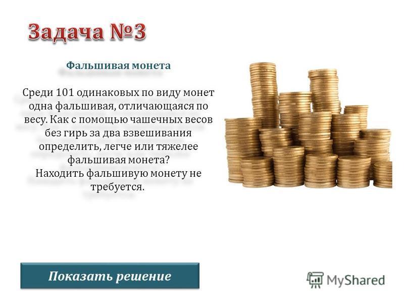 Фальшивая монета Среди 101 одинаковых по виду монет одна фальшивая, отличающаяся по весу. Как с помощью чашечных весов без гирь за два взвешивания определить, легче или тяжелее фальшивая монета? Hаходить фальшивую монету не требуется. Фальшивая монет