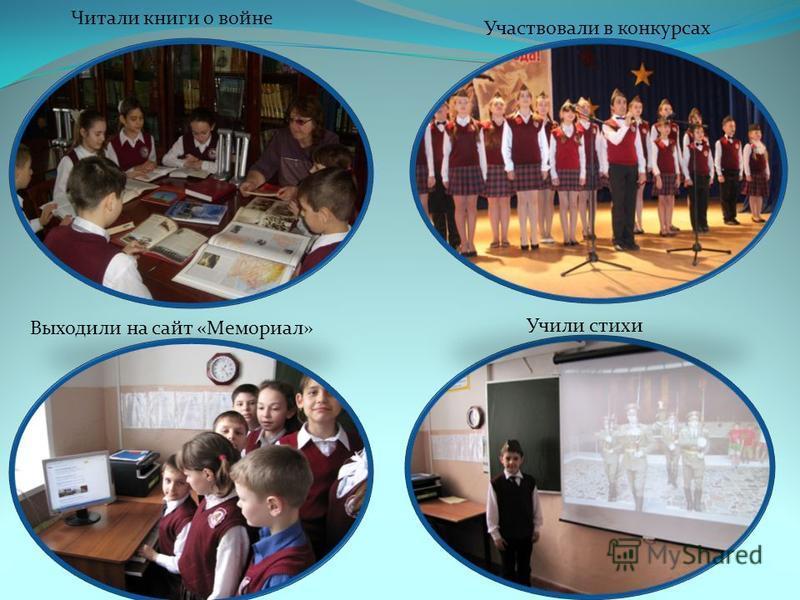 Читали книги о войне Учили стихи Участвовали в конкурсах Выходили на сайт «Мемориал»
