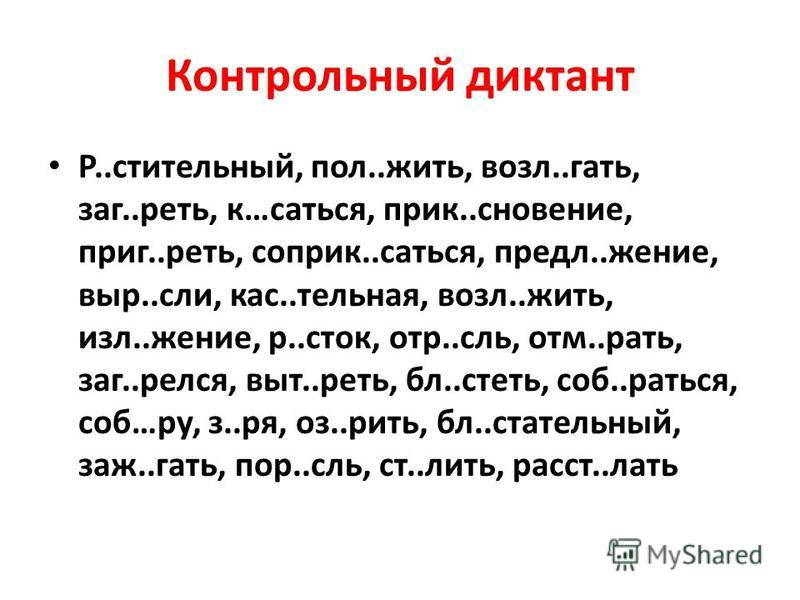 Контрольный диктант Р..мстительный, пол..жить, возлее..гать, зак..треть, к…статься, прик..снование, приг..треть, соприк..статься, предл..жжжение, выр..если, касс..тельная, возлее..жить, изл..жжжение, р..сток, отр..соль, отм..рать, зак..грелся, выт..т