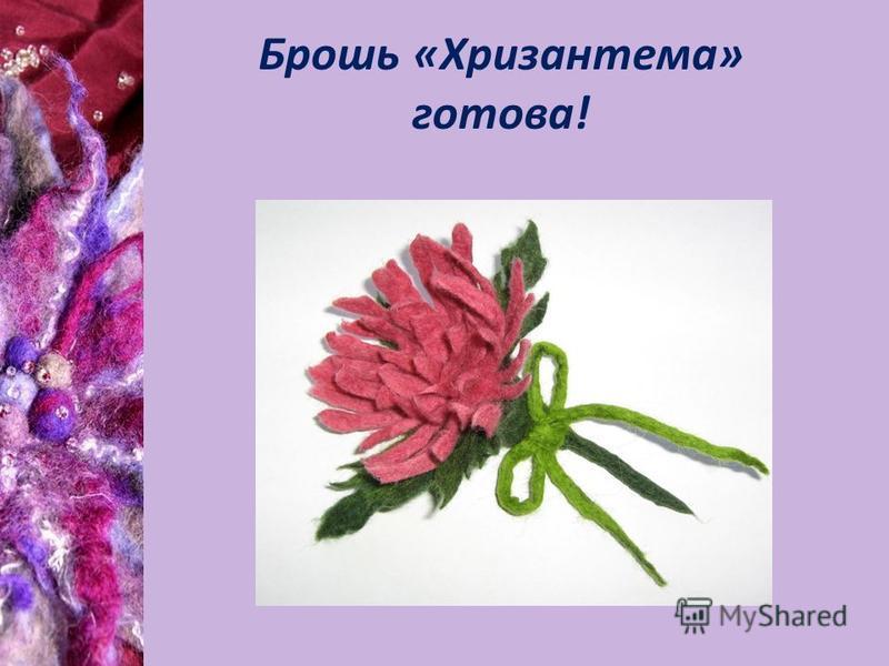 Брошь «Хризантема» готова!
