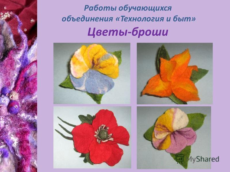 Работы обучающихся объединения «Технология и быт» Цветы-броши