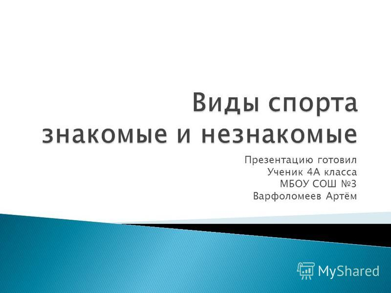 Презентацию готовил Ученик 4А класса МБОУ СОШ 3 Варфоломеев Артём