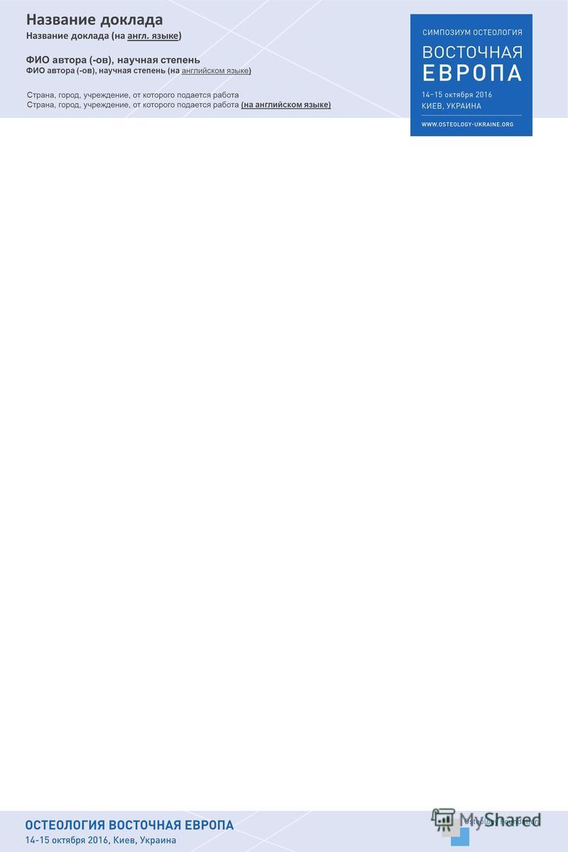 Название доклада Название доклада (на англ. языке) Страна, город, учреждение, от которого подается работа Страна, город, учреждение, от которого подается работа (на английском языке) 7 Восточноевропейская конференция по проблемам стоматологической им