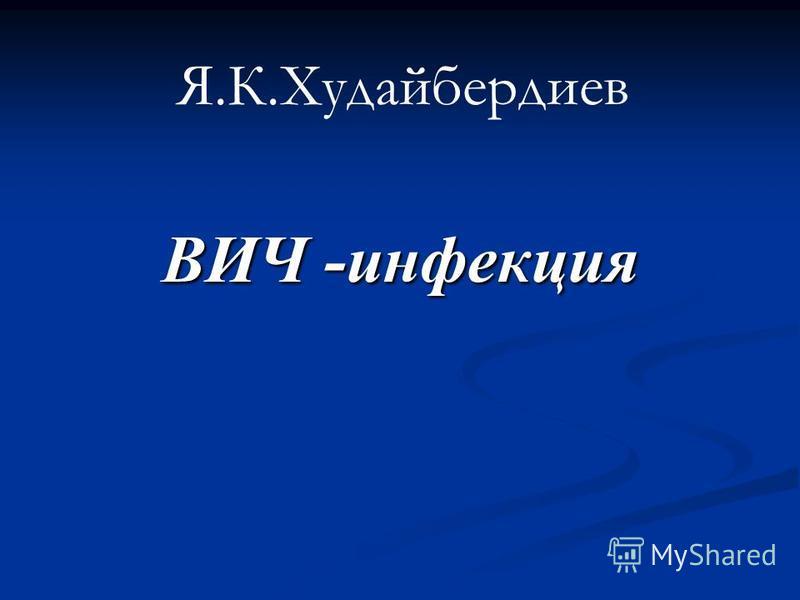 Я.К.Худайбердиев ВИЧ -инфекция