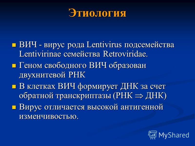 Этиология ВИЧ - вирус рода Lentivirus подсемейства Lentivirinae семейства Retroviridae. ВИЧ - вирус рода Lentivirus подсемейства Lentivirinae семейства Retroviridae. Геном свободного ВИЧ образован двухнитевой РНК Геном свободного ВИЧ образован двухни