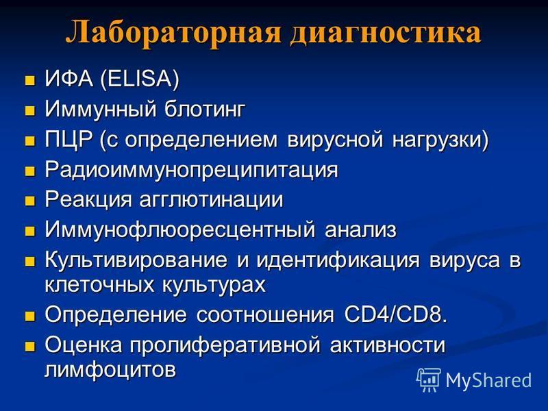 Лабораторная диагностика ИФА (ELISA) ИФА (ELISA) Иммунный блотинг Иммунный блотинг ПЦР (с определением вирусной нагрузки) ПЦР (с определением вирусной нагрузки) Радиоиммунопреципитация Радиоиммунопреципитация Реакция агглютинации Реакция агглютинации