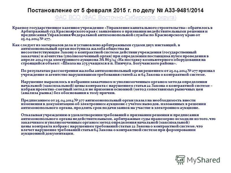 Постановление от 5 февраля 2015 г. по делу А33-9481/2014 ФАС ВСО (ФАС Восточно-Сибирского округа) ФАС ВСО (ФАС Восточно-Сибирского округа) Краевое государственное казенное учреждение «Управление капитального строительства» обратилось в Арбитражный су