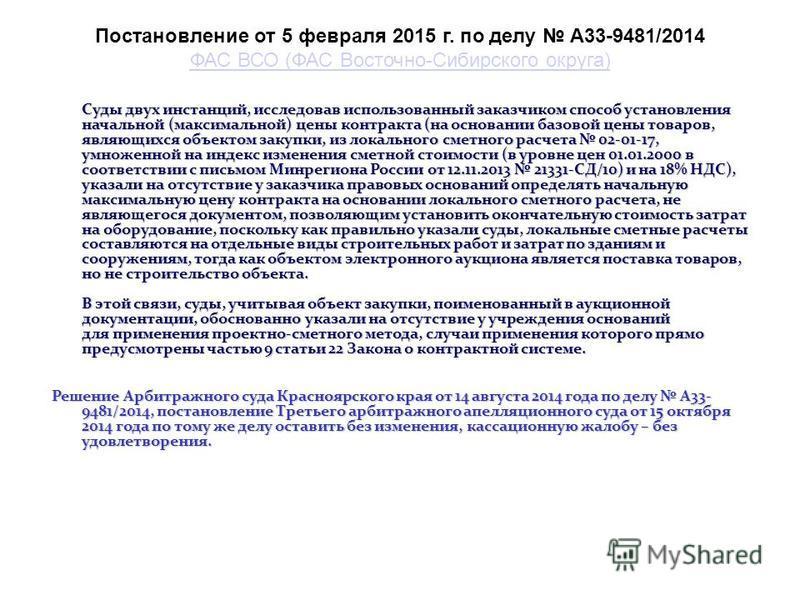 Постановление от 5 февраля 2015 г. по делу А33-9481/2014 ФАС ВСО (ФАС Восточно-Сибирского округа) ФАС ВСО (ФАС Восточно-Сибирского округа) Суды двух инстанций, исследовав использованный заказчиком способ установления начальной (максимальной) цены кон