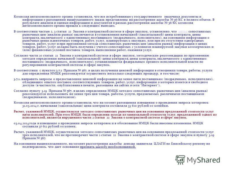 Комиссия антимонопольного органа установила, что все истребованные у государственного заказчика документы и информация о размещении вышеуказанного заказа представлены на рассмотрение жалобы 36/КС в полном объеме. В результате анализа и оценки информа