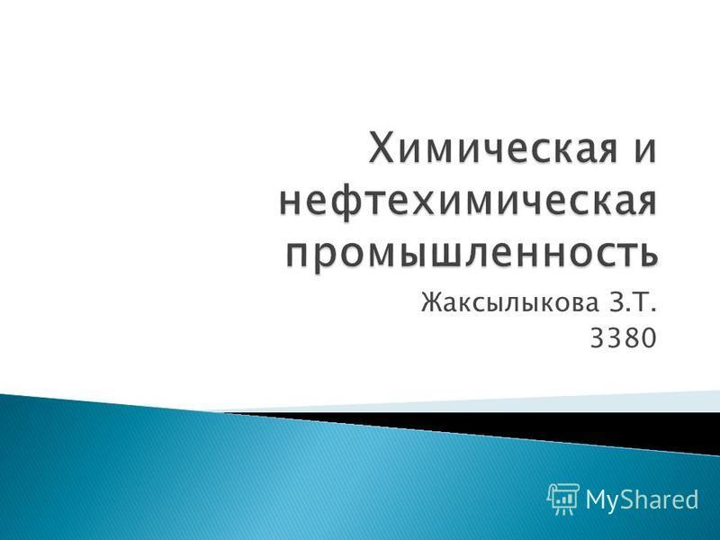 Жаксылыкова З.Т. 3380