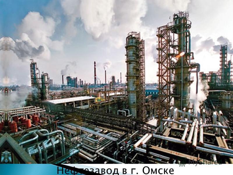 Нефтезавод в г. Омске