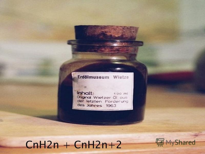 СnH2n + СnH2n+2