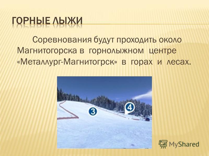 Соревнования будут проходить около Магнитогорска в горнолыжном центре «Металлург-Магнитогрск» в горах и лесах.