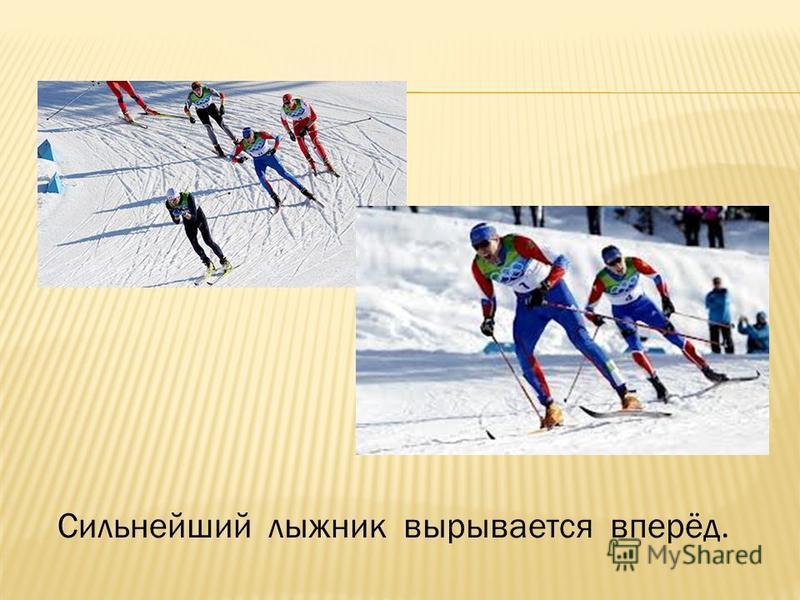 Сильнейший лыжник вырывается вперёд.