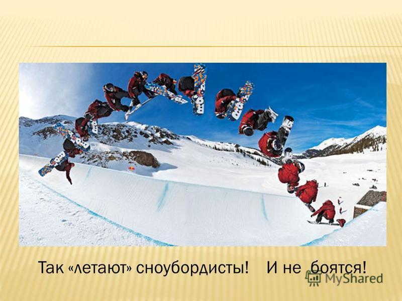 Так «летают» сноубордисты! И не боятся!