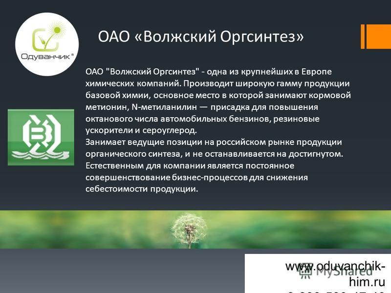 www.oduvanchik- him.ru 8-800-500-47-40 ОАО «Волжский Оргсинтез» ОАО