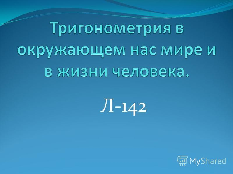 Л-142