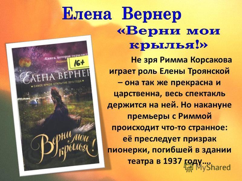 Не зря Римма Корсакова играет роль Елены Троянской – она так же прекрасна и царственна, весь спектакль держится на ней. Но накануне премьеры с Риммой происходит что-то странное: её преследует призрак пионерки, погибшей в здании театра в 1937 году….