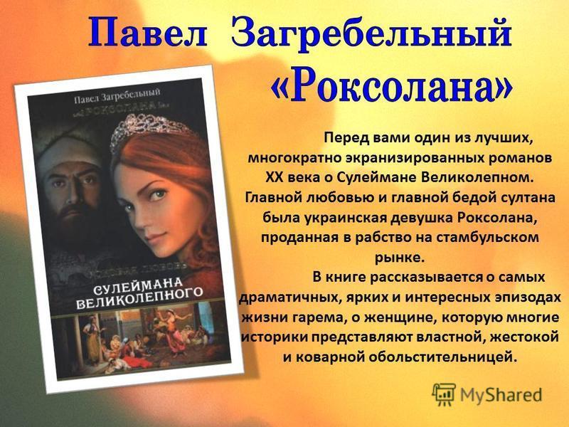 Перед вами один из лучших, многократно экранизированных романов XX века о Сулеймане Великолепном. Главной любовью и главной бедой султана была украинская девушка Роксолана, проданная в рабство на стамбульском рынке. В книге рассказывается о самых дра