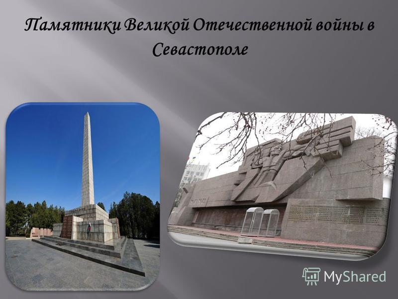 Памятники Великой Отечественной войны в Севастополе