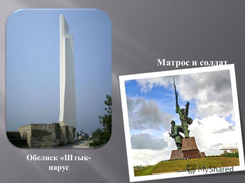 Матрос и солдат Обелиск « Штык - парус
