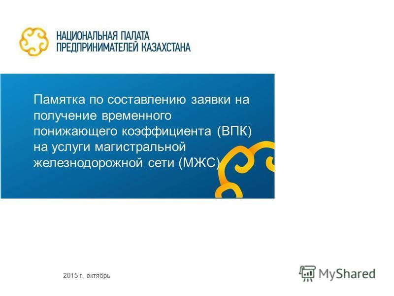 Памятка по составлению заявки на получение временного понижающего коэффициента (ВПК) на услуги магистральной железнодорожной сети (МЖС) 2015 г., октябрь