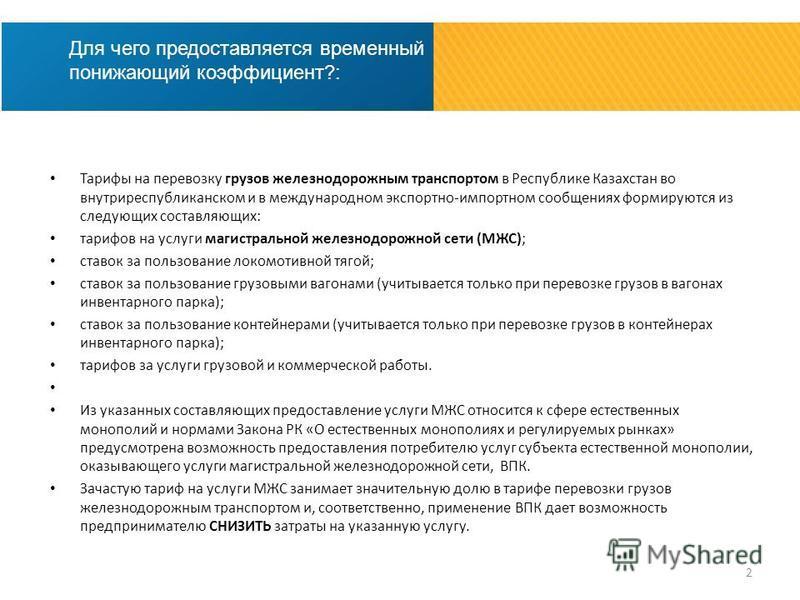 Тарифы на перевозку грузов железнодорожным транспортом в Республике Казахстан во внутриреспубликанском и в международном экспортно-импортном сообщениях формируются из следующих составляющих: тарифов на услуги магистральной железнодорожной сети (МЖС);