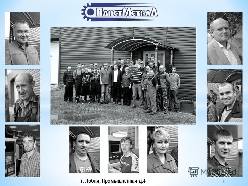 г. Лобня, Промышленная д.4 1