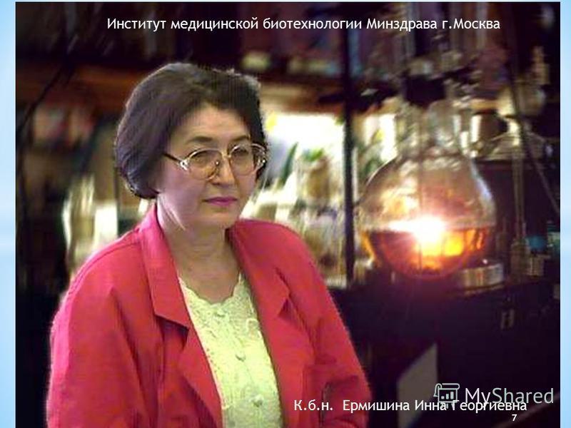 Институт медицинской биотехнологии Минздрава г.Москва К.б.н. Ермишина Инна Георгиевна 7