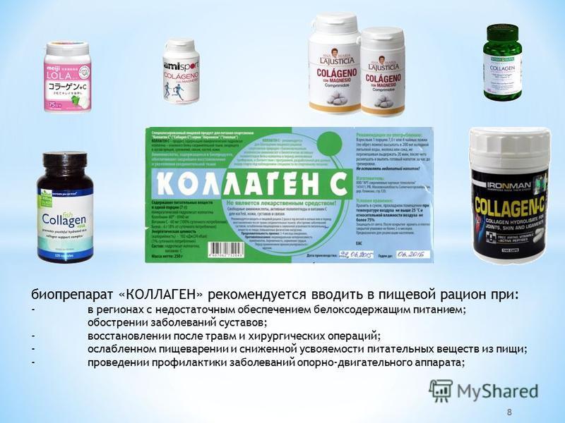 биопрепарат «КОЛЛАГЕН» рекомендуется вводить в пищевой рацион при: -в регионах с недостаточным обеспечением белоксодержащим питанием; обострении заболеваний суставов; -восстановлении после травм и хирургических операций; -ослабленном пищеварении и сн