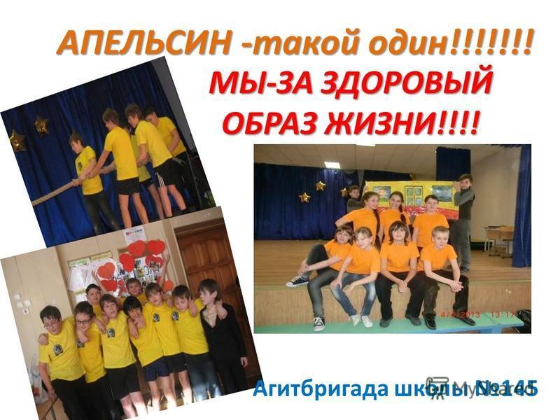 МЫ-ЗА ЗДОРОВЫЙ ОБРАЗ ЖИЗНИ!!!! Агитбригада школы 145 АПЕЛЬСИН -такой один!!!!!!!