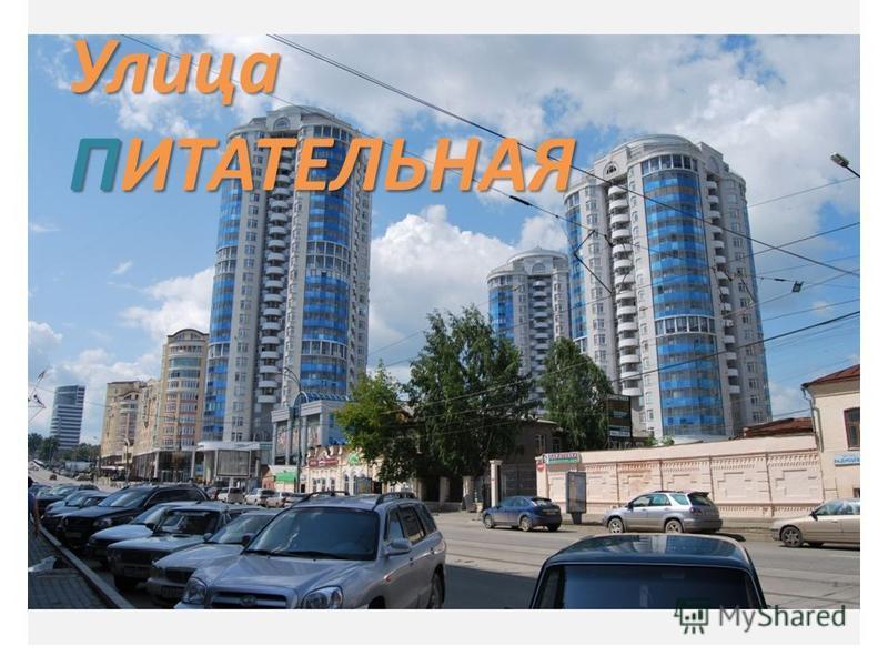 Улица ПИТАТЕЛЬНАЯ
