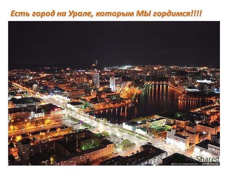 Есть город на Урале, которым МЫ гордимся!!!!