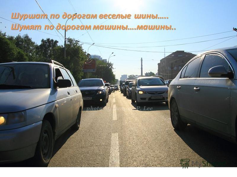 Шуршат по дорогам веселые шины….. Шумят по дорогам машины….машины..