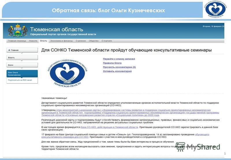 Обратная связь: блог Ольги Кузнечевских 6