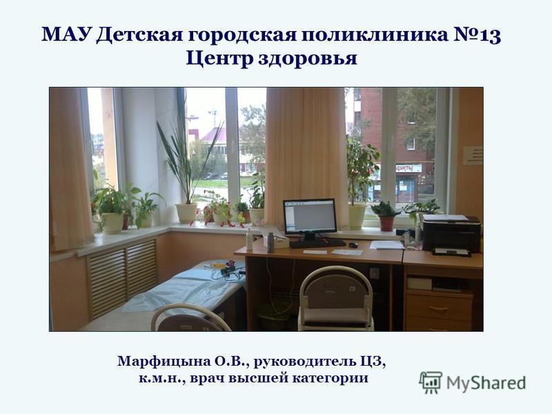 МАУ Детская городская поликлиника 13 Центр здоровья Марфицына О.В., руководитель ЦЗ, к.м.н., врач высшей категории