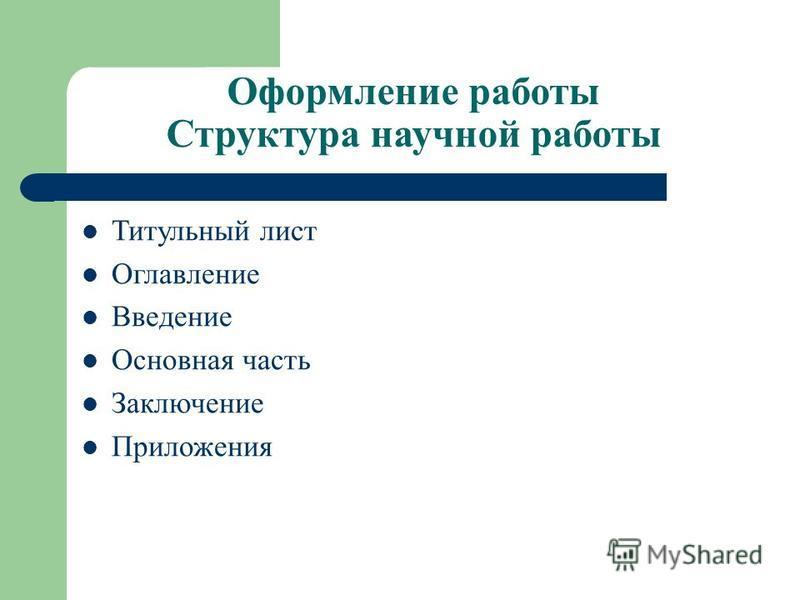 Оформление работы Структура научной работы Титульный лист Оглавление Введение Основная часть Заключение Приложения