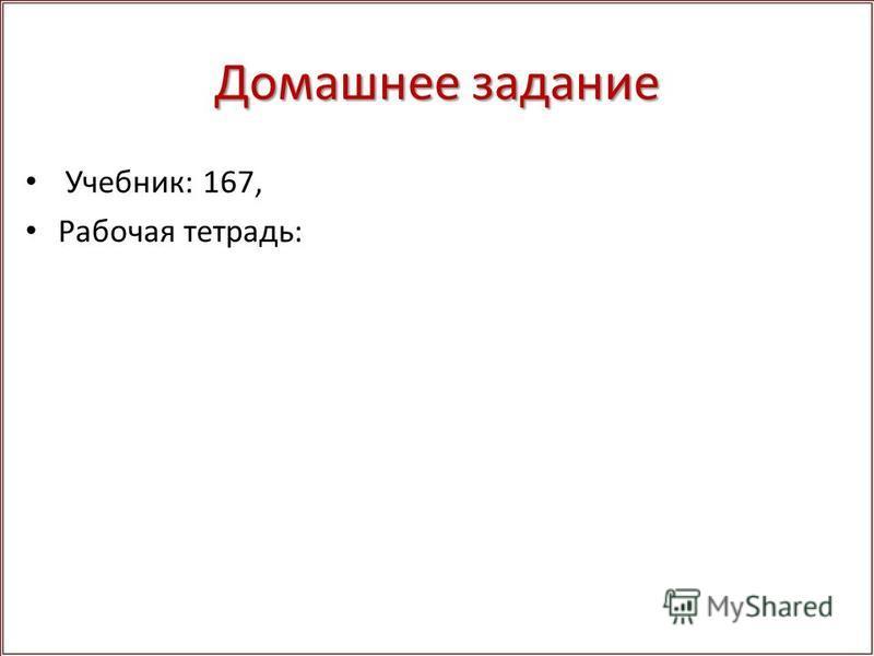 Домашнее задание Учебник: 167, Рабочая тетрадь:
