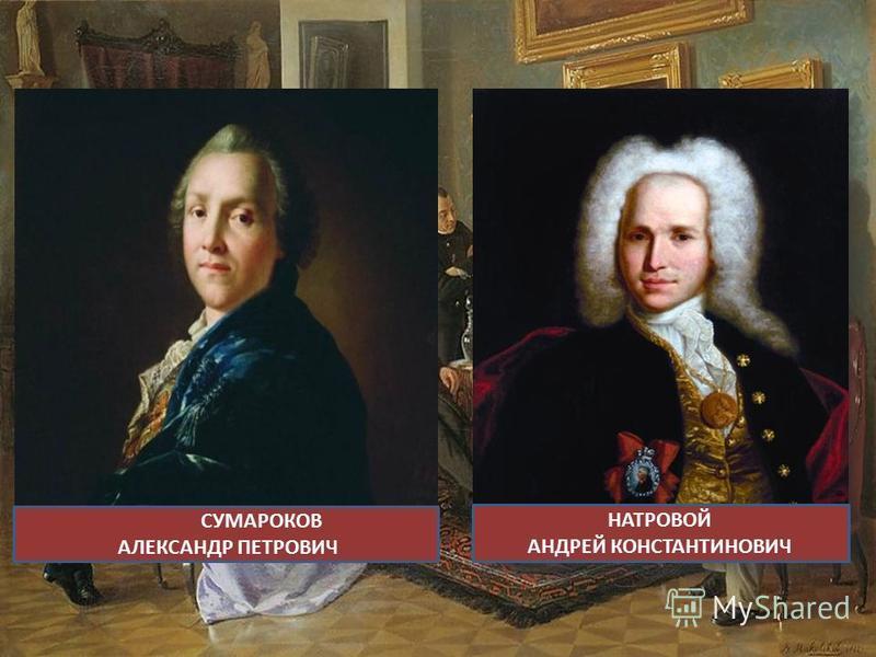 НАТРОВОЙ АНДРЕЙ КОНСТАНТИНОВИЧ СУМАРОКОВ АЛЕКСАНДР ПЕТРОВИЧ