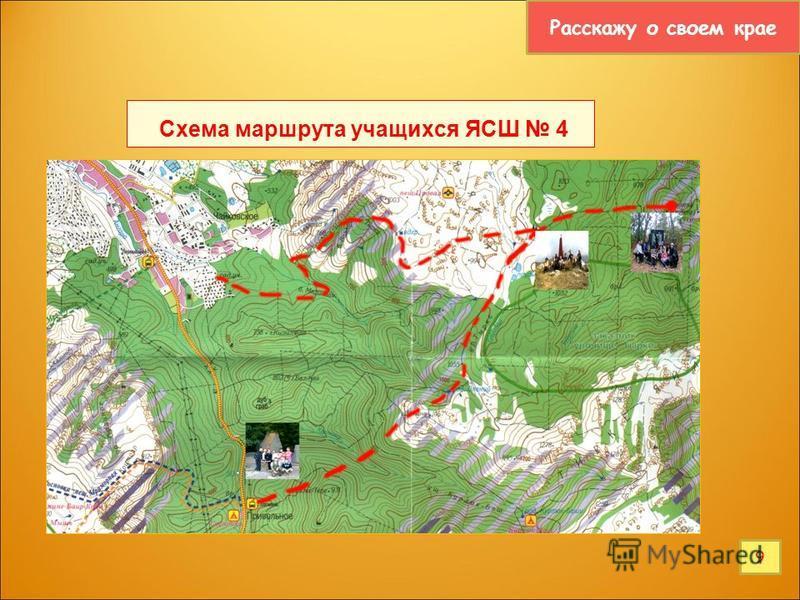 Схема маршрута учащихся ЯСШ 4 Расскажу о своем крае 9