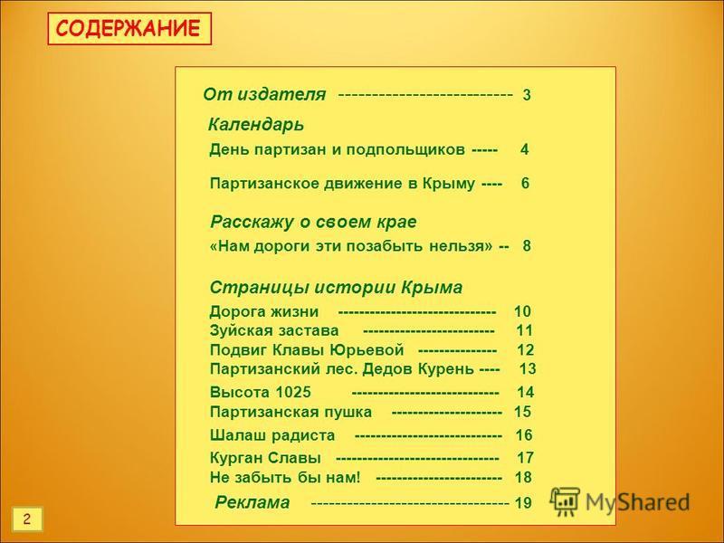 От издателя -------------------------- 3 Календарь День партизан и подпольщиков ----- 4 Партизанское движение в Крыму ---- 6 Расскажу о своем крае « Нам дороги эти позабыть нельзя» -- 8 Страницы истории Крыма Дорога жизни ----------------------------