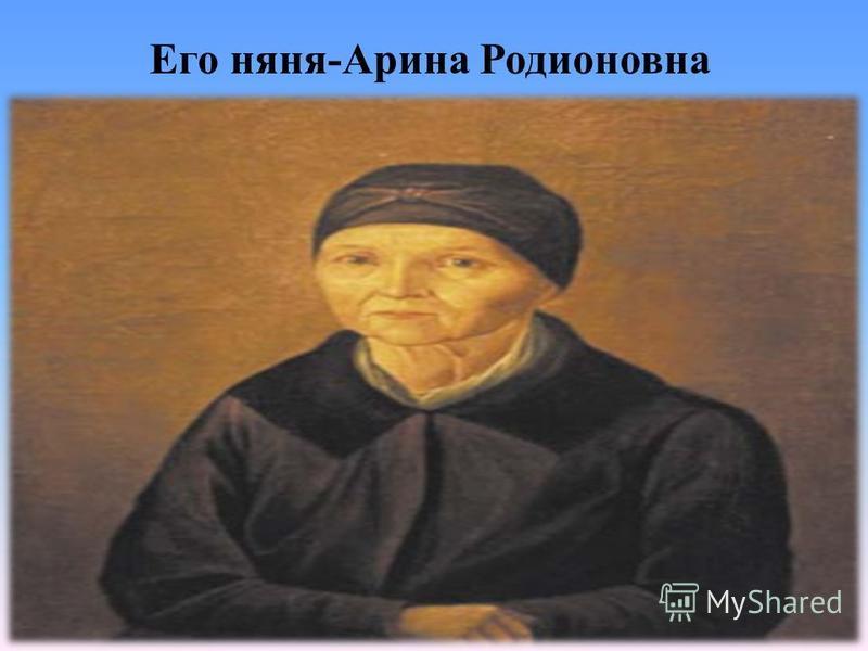 Его няня-Арина Родионовна