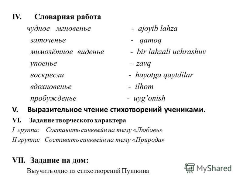 IV. Словарная работа чудное мгновенье - ajoyib lahza заточенье - qamoq мимолётное виденье - bir lahzali uchrashuv упоенье - zavq воскресли - hayotga qaytdilar вдохновенье - ilhom пробужденье - uygonish V. Выразительное чтение стихотворений учениками.