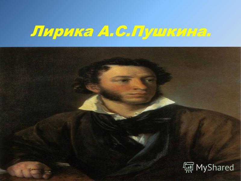 Лирика А.С.Пушкина.