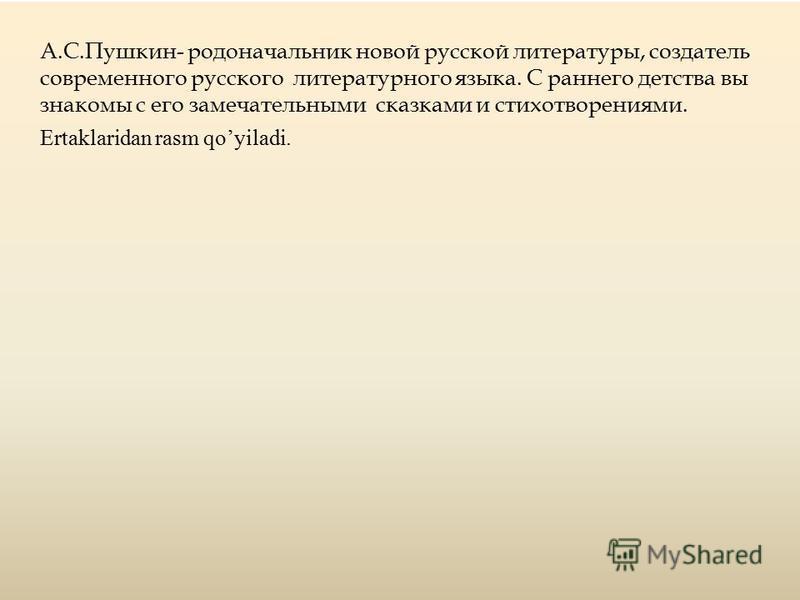 Ас пушкин создатель современного русского литературного языка презентация